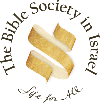 Bible Society in Israel Logo
