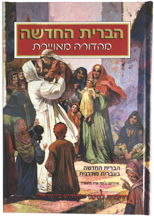 Illustrated Hebrew New Testament